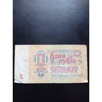 1 рубль 1961 Зг