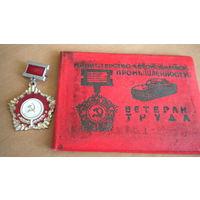 Ветеран труда Минавтопрома СССР За долголетнюю и безупречную работу