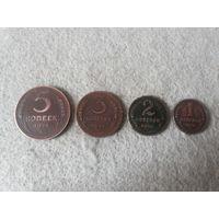 Монеты номиналом 1, 2, 3, 5 копеек одним лотом. СССР, 1924 год.