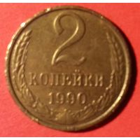 2 копейки 1990