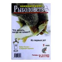 "Журналы ""Cпортивное рыболовство"" за 2002г. # 1; 2; 3; 4; 5; 6; 7; 8."