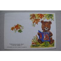 Лобова И., 1 сентября; 1990, двойная, чистая, мини-формат.