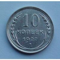 СССР 10 копеек. 1927