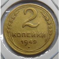 2 копейки 1949 г  (4)
