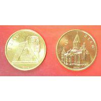 Нагорный Карабах (Арцах) Набор 2 монеты по 5 драм 2004 года (Монастырь и горы) (unc)