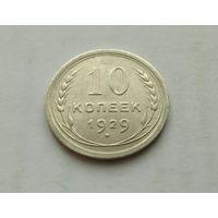 СССР, 10 копеек 1929 г. Отличные !!! С 1 р. без М.Ц.