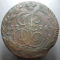 5 копеек 1776 ЕМ, aUNC, Отличный! С 1 Рубля!