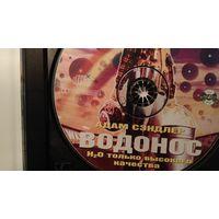 "CD Диск_Фильм ""Водонос """