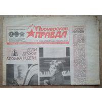 """Газета """"Пионерская правда"""" Февраль 1987 г."""