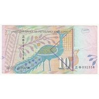 10 динар 1997