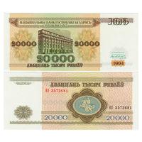 Беларусь. 20000 рублей 1994 г. серия АЭ [P.13] UNC
