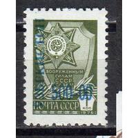 Надпечатки новых номиналов на стандартных марках СССР Узбекистан 1993 **