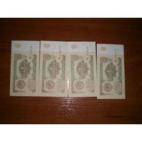 1 рубль 1961 г. номера подряд 4 шт.