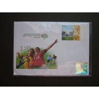 Конверт с маркой. ЧМ по футболу DEUTSHLAND 2006