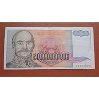 Банкнота 50 000 000 000 динар Югославия 1993