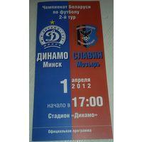 Динамо(Минск) - Славия(Мозырь) 01.04.2012