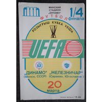 Программка футбольного матча Кубка УЕФА Динамо Минск - Железничар 1984 г
