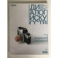Диалог искусств. Журнал московоского музея современного искусства - 1.2014