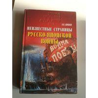 А. В. Шишов. Неизвестные страницы русско-японской войны. 2000 г.