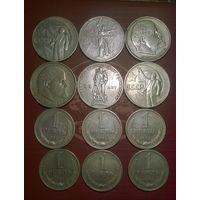 Сборный лот рублей СССР (юбилейные и тиражные). Всего 12 монет в хорошем сохране!