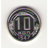 10 копеек 1947 года СССР Копия ПРУФ в капсуле