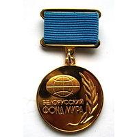 """Знак """"Заслуженный миротворец"""" Белорусского Фонда мира"""