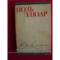 Поль Элюар. Стихи // Серия: Литературные памятники 1971 год