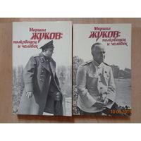 """Книга """"Маршал Жуков: полководец и человек"""" (в 2-х томах)"""