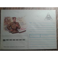 Россия 1995 письмо ветерана