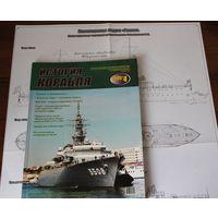 История корабля 4-2005