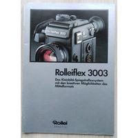 Буклет. 007. Rolleiflex.