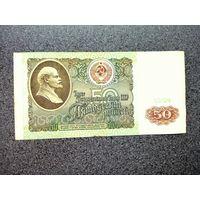 СССР 50 рублей 1991 серия БЧ