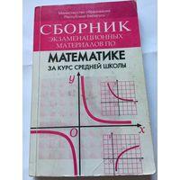 Будников Сборник экзаменационных материалов по математике 2007 г 316 стр
