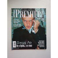 Журналы Premiere