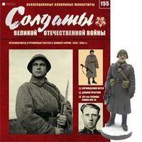 Солдаты ВОВ Номер 155 - Красноармеец стрелковых частей в зимней форме, 1943-1945 гг., не вышедший в РБ