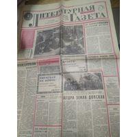 Газета Литературная газета 1975