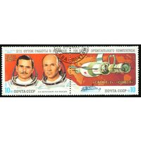 Космические исследования СССР 1983 год серия из 2-х марок в сцепке