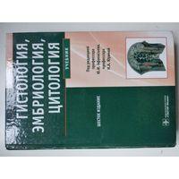 Гистология, эмбриология, цитология под редакцией Ю.И. Афанасьева