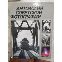 Антология советской фотографии 1917-1940 Том 1