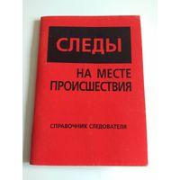 Следы на месте происшествия. Справочник следователя. 1997