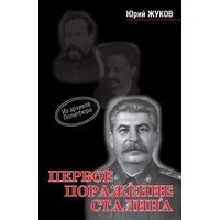 Первое поражение Сталина. Ю.Н.Жуков