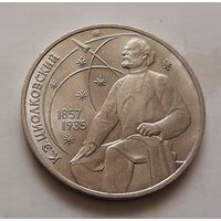 1 рубль 1987 г. Циолковский