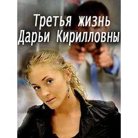 Третья жизнь Дарьи Кирилловны (2017) Все 4 серии