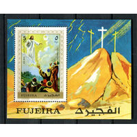 Фуджейра - 1970 - Вознесение Христа - [Mi. bl. 31] - 1 блок. MNH.