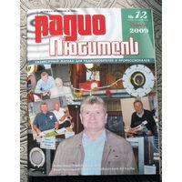 Радиолюбитель номер 12 2009