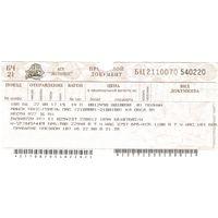 Билеты БЧ, Минск-Гомель, Гомель-Минск, класс обслуживания 3П