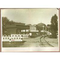 Минск. Фото на детской железной дороге. 1960-е. 17.5х23.5 см