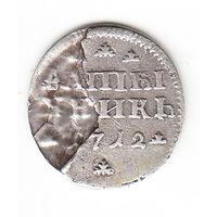 Алтынник 1712г