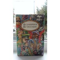 """-Интересная книга """"Всемирное остроумие""""-"""