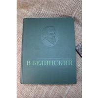 Избранные сочинения В. Г. Белинский  1948 год. С РУБЛЯ! АУКЦИОН!